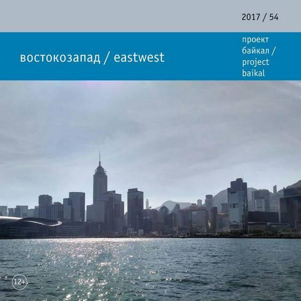 Publication Carmes-Polytechnique dans Project Baikal n°54 – Russie (RU)
