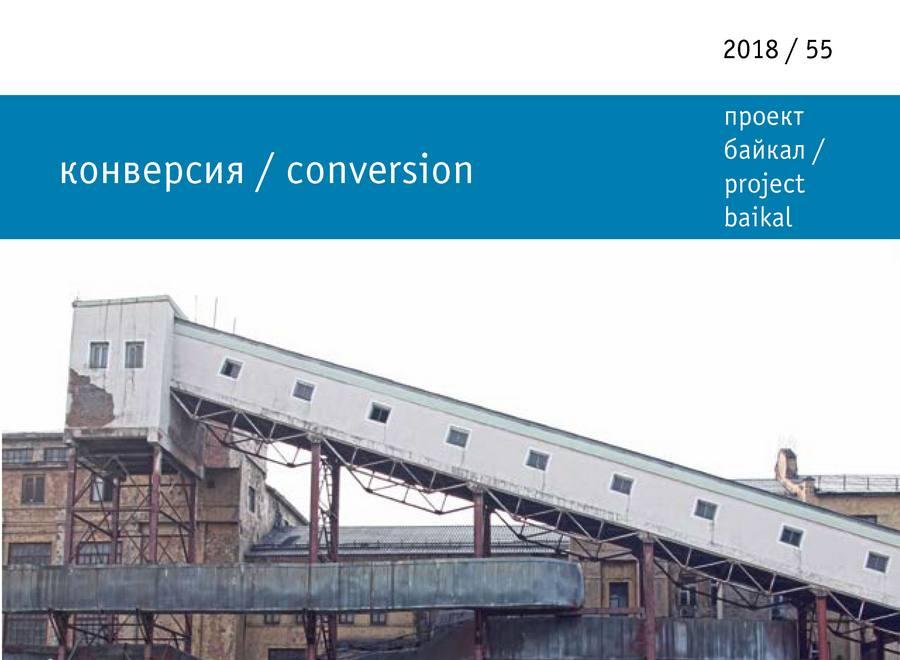 Publication sur des sites industrielles dans Project Baikal n°55 – Russie (RU)