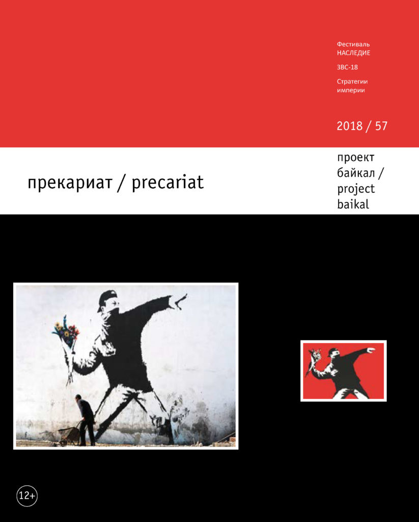 Publication about City Centres in Project Baikal N°57 – Russia (RU)
