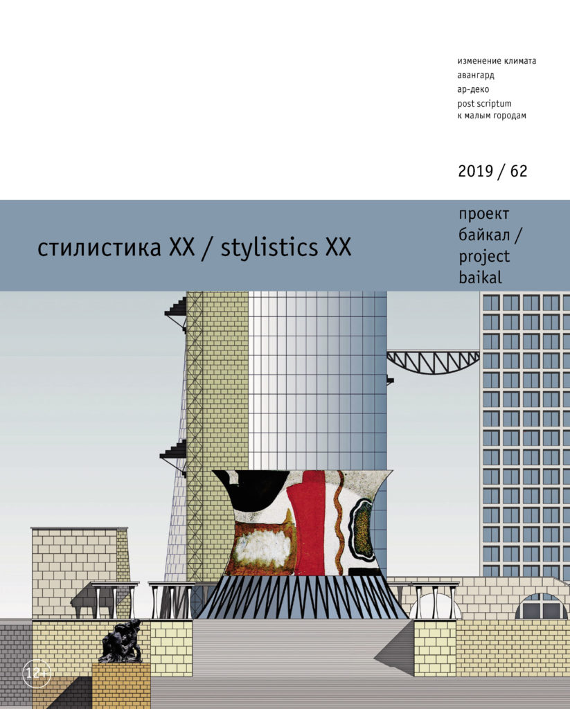 Project Baikal N°62 Stylistics XX - Climate plan