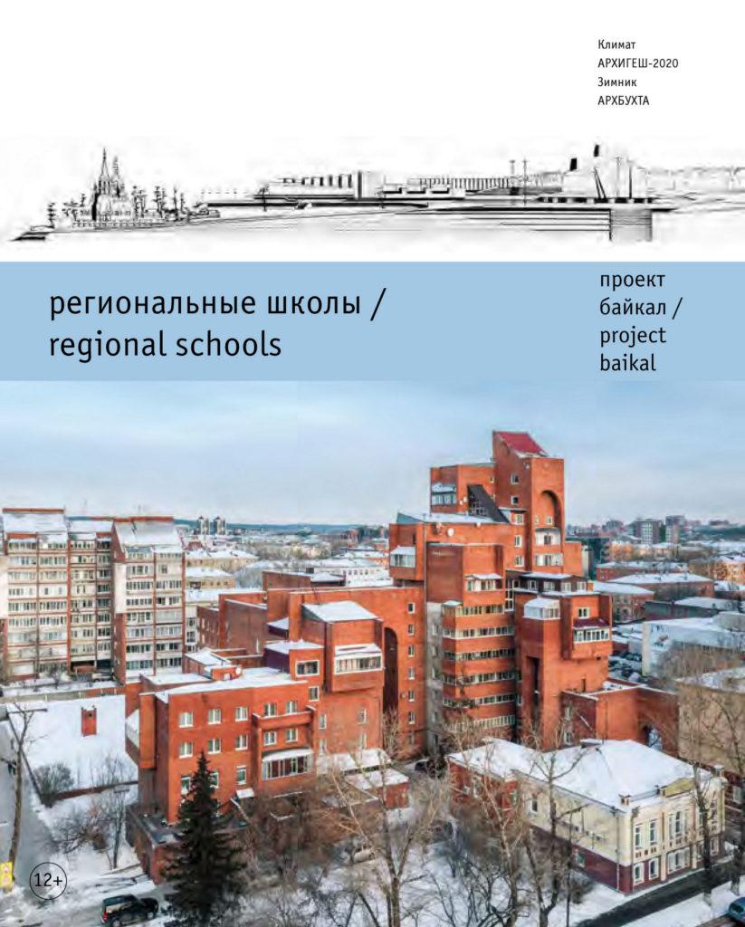 Publication de l'entretien avec Yann Françoise, Ville de Paris, sur les plans action climat dans Project Baikal N°64 – Russia (RU)
