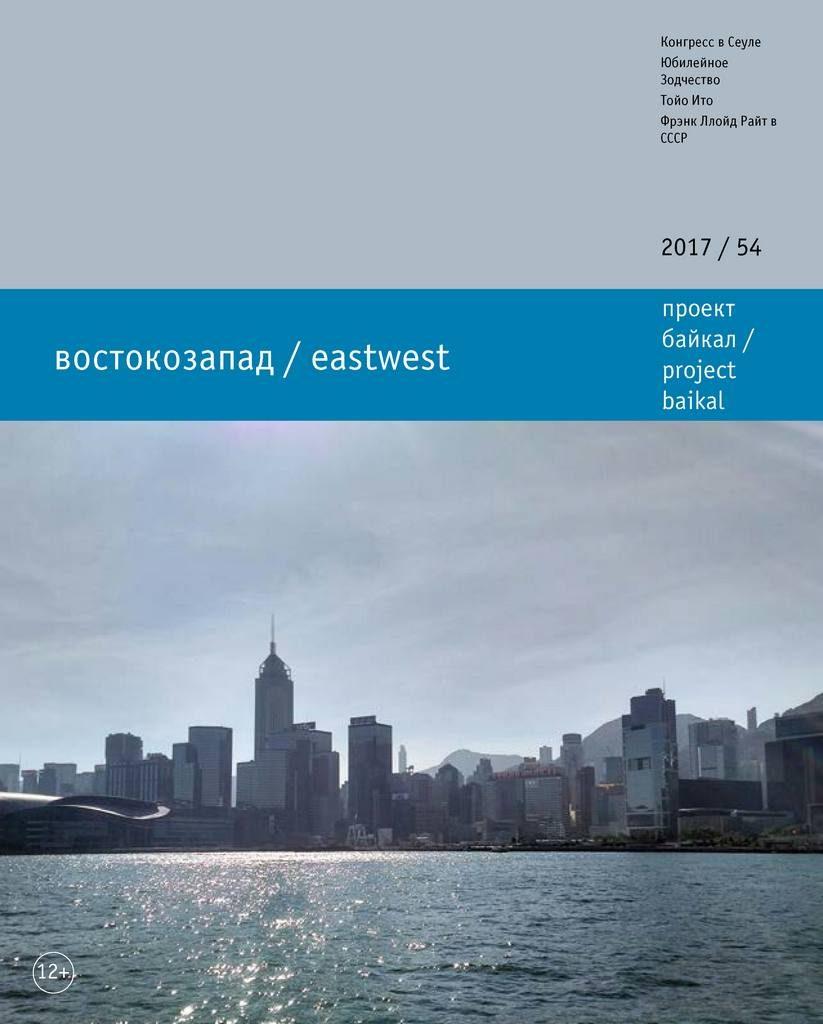 Project Baikal N°54 Eastwest - Carmes