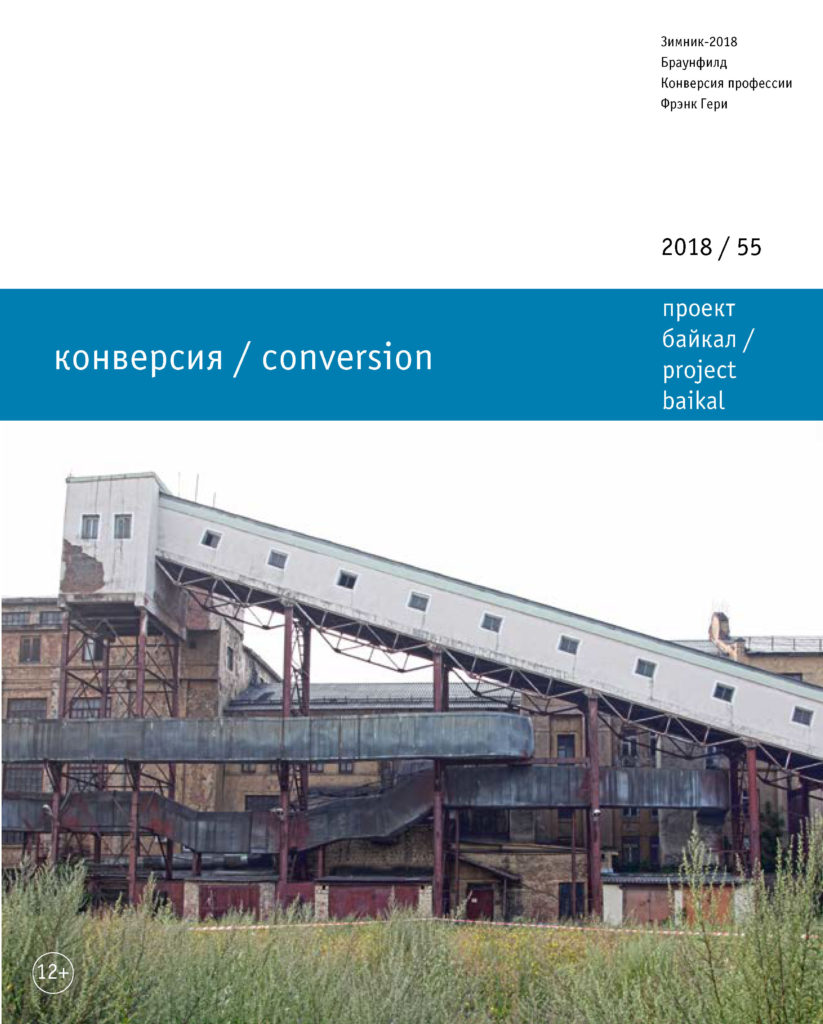 Project Baikal N°55 Conversion - Industrial sites